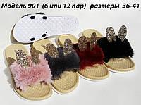 Женские шлепанцы на резиновой подошве оптом. 36-41рр. Модель 901