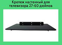 Крепеж настенный для телевизора 27-60 дюймов TJ 350