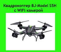Квадрокоптер BJ-Model S5H c WiFi камерой!Акция