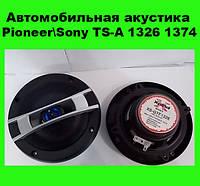 Автомобильная акустика Pioneer\Sony TS-A 1326 1374!Акция