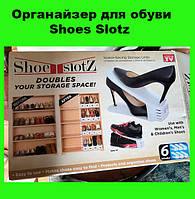 Органайзер для обуви Shoes Slotz