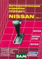 Nissan. Автоматические коробки передач RE4F02A, RE4F03В, RE4F04A (4F20E). Принцип работы, устройство, диагностика и ремонт. Том 1