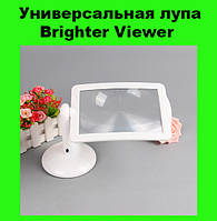Универсальная лупа Brighter Viewer!Акция