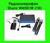Радиомикрофон Shure WM501R (10)!Акция