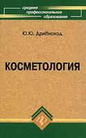 Косметология.Учебное пособие.Дрибноход Ю.