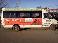 Реклама на маршрутних таксі Хмельницький