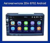 Автомагнитола 2Din 8702 Android 5.1.1 Bluetooth!Акция
