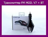 Трансмиттер FM MOD. V7 + BT!Акция