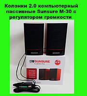 Колонки 2.0 компьютерный пассивные Sunsure M-30 с регулятором громкости!Акция