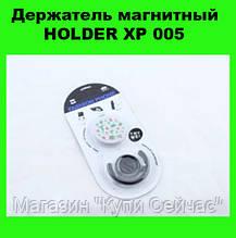 Держатель магнитный HOLDER XP 005
