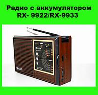 Радио с аккумулятором RX- 9922/RX-9933!Акция