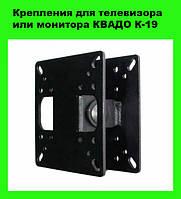 Крепления для телевизора или монитора КВАДО К-19!Опт