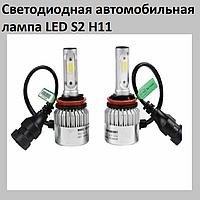 Светодиодная автомобильная лампа LED S2 H11!Акция