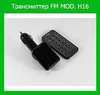 Трансмиттер FM MOD. H16!Акция