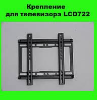 Крепление для телевизора LCD722!Опт