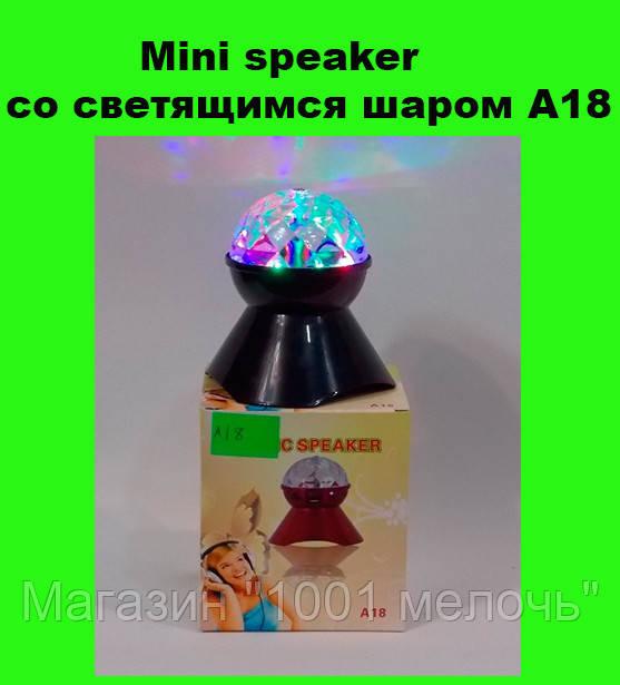 Mini speaker со светящимся шаром A18!Купи сейчас