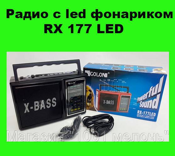 Радио с led фонариком RX 177 LED!Купи сейчас