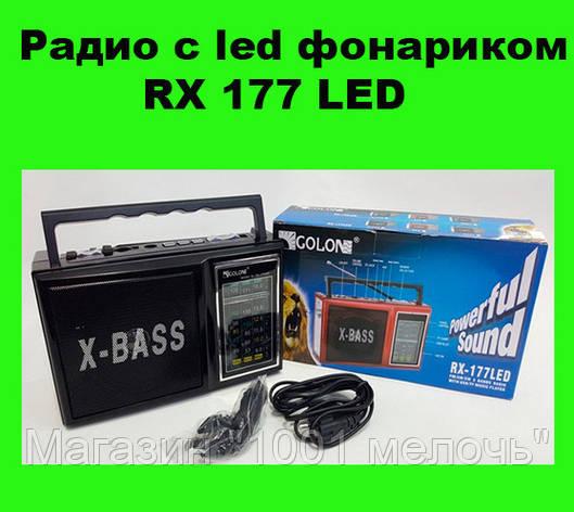 Радио с led фонариком RX 177 LED!Купи сейчас, фото 2