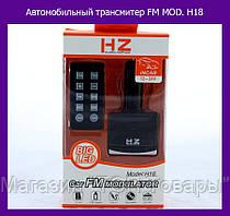 Автомобильный трансмитер FM MOD. H18!Опт