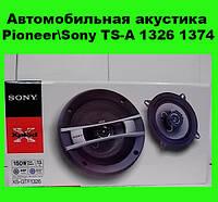 Автомобильная акустика Pioneer\Sony TS-A 1326 1374!Опт
