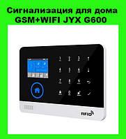Сигнализация для дома GSM+WIFI JYX G600!Опт