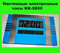 Настенные электронные часы KK-5850