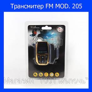 Трансмитер FM MOD. 205!Лучший подарок, фото 2