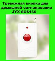 Тревожная кнопка для домашней сигнализации JYX SOS166!Опт