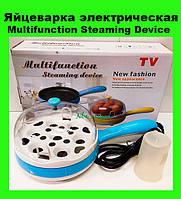Яйцеварка электрическая Multifunction Steaming Device!Опт