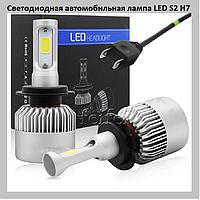 Светодиодная автомобильная лампа LED S2 H7!Опт