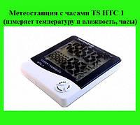 Метеостанция с часами TS ― HTC 1 (измеряет температуру и влажность, часы)!Опт