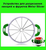 Устройство для разрезания овощей и фруктов Melor Slicer!Опт