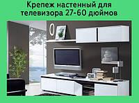 Крепеж настенный для телевизора 27-60 дюймов TJ 350!Опт