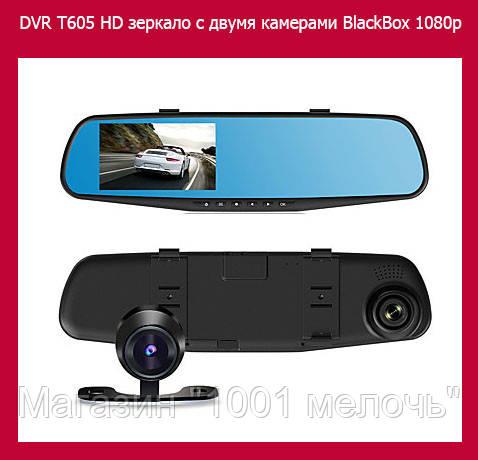 DVR T605 HD зеркало BlackBox 1080p!Опт