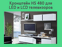Крепеж настенный для телевизора 14-37 дюймов HS 480!Опт