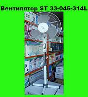 Вентилятор ST 33-045-314L!Опт