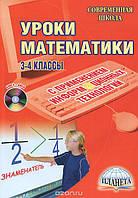 Уроки математики с применением информационных технологий. 3-4 классы (+ CD-ROM)