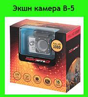 Экшн камера B-5!Опт