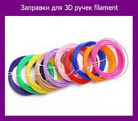 Заправки для 3D ручек filament!Опт