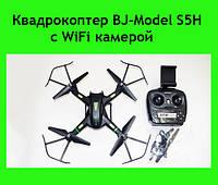Квадрокоптер BJ-Model S5H c WiFi камерой!Опт