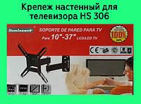 Крепеж настенный для телевизора HS 306!Опт
