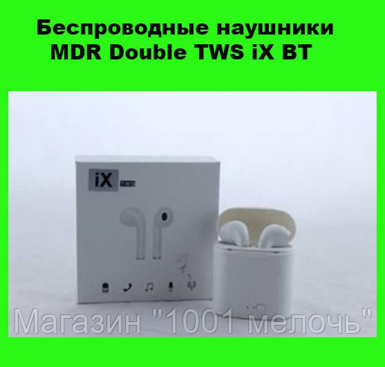 Беспроводные наушники MDR Double TWS iX BT!Лучший подарок