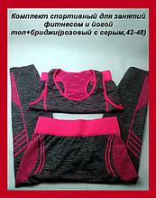 Комплект спортивный для занятий фитнесом и йогой топ+бриджи(розовый с серым,42-48)!Акция