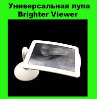 Универсальная лупа Brighter Viewer!Опт