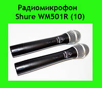 Радиомикрофон Shure WM501R (10)!Опт