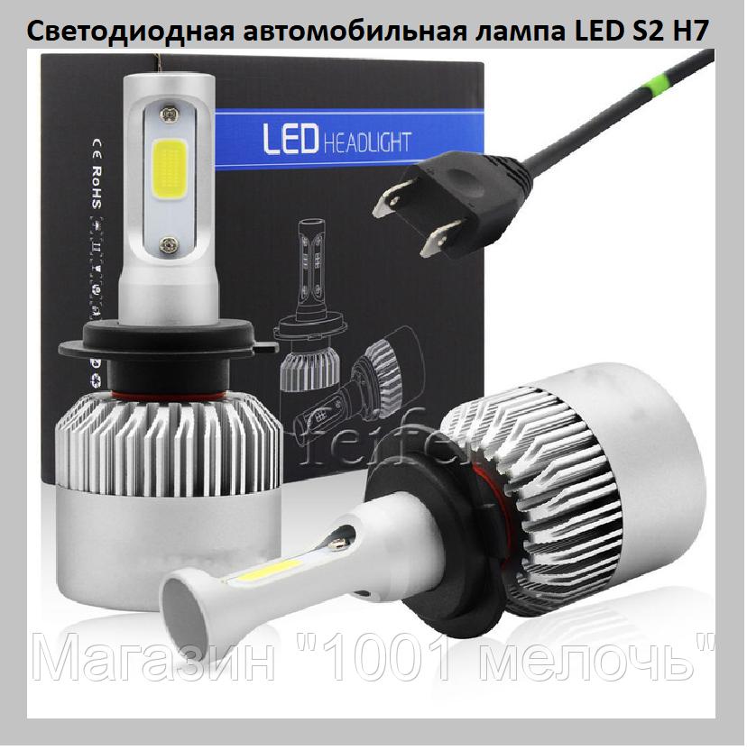 Светодиодная автомобильная лампа LED S2 H7!Лучший подарок