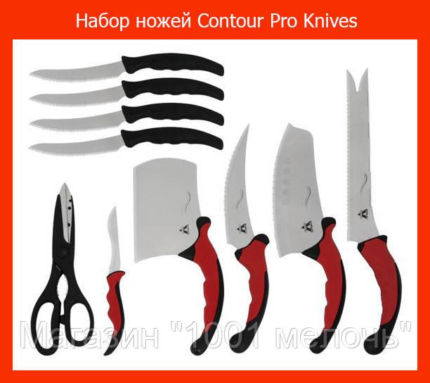 Набор ножей Contour Pro Knives!Опт