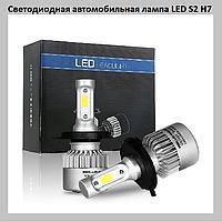 Светодиодная автомобильная лампа LED S2 H7!Акция
