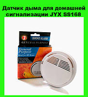 Датчик дыма для домашней сигнализации JYX SS168!Опт
