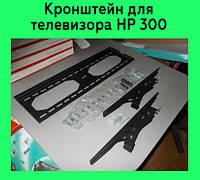 Крепеж настенный для телевизора 32-63 дюймов HP 300!Опт